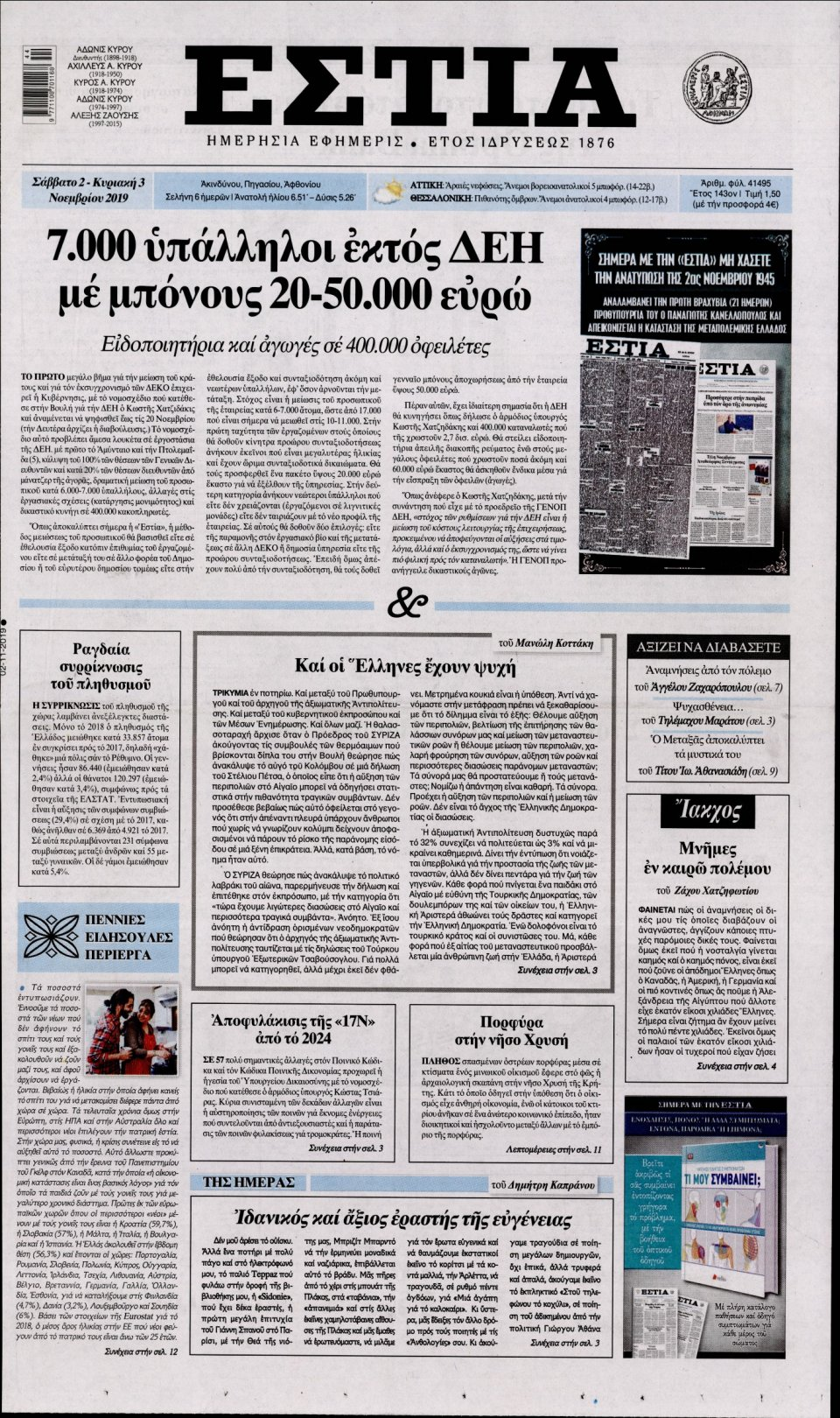 Πρωτοσέλιδο Εφημερίδας - ΕΣΤΙΑ - 2019-11-02