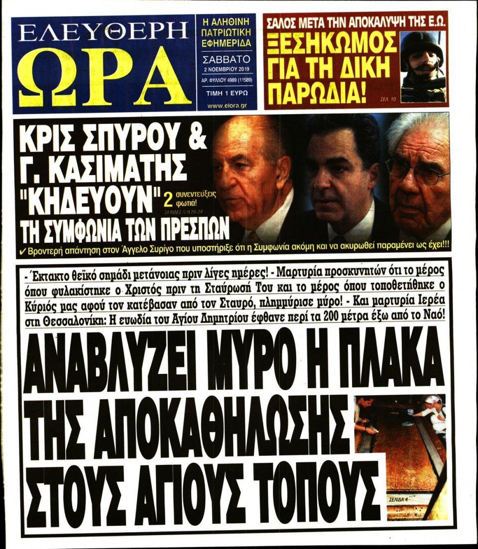 Πρωτοσέλιδο Εφημερίδας - ΕΛΕΥΘΕΡΗ ΩΡΑ - 2019-11-02
