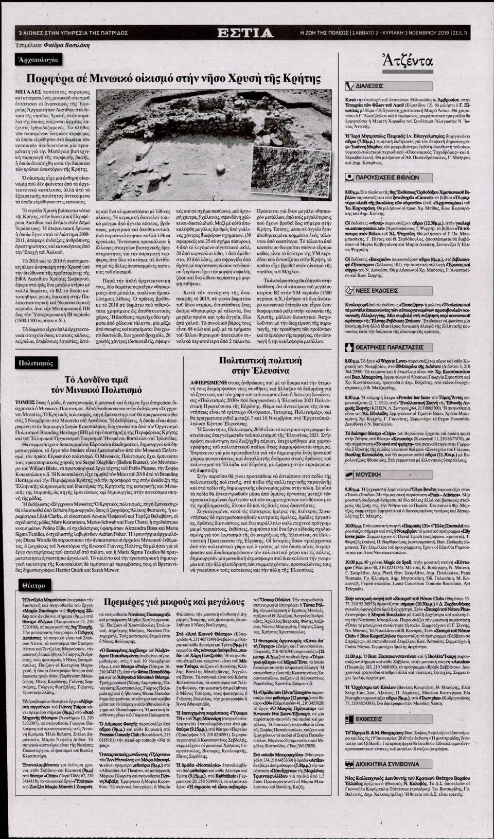Οπισθόφυλλο Εφημερίδας - ΕΣΤΙΑ - 2019-11-02