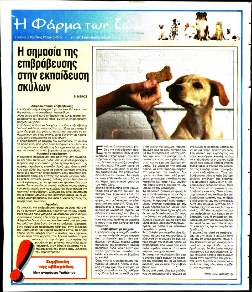 Οπισθόφυλλο Εφημερίδας - ΕΛΕΥΘΕΡΗ ΩΡΑ - 2019-11-02