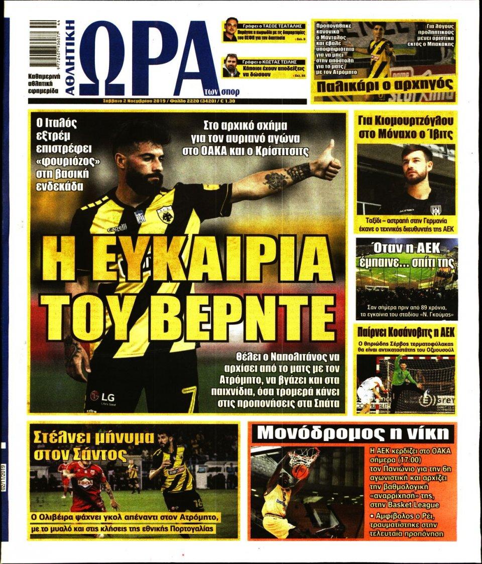Πρωτοσέλιδο Εφημερίδας - ΩΡΑ ΤΩΝ ΣΠΟΡ - 2019-11-02