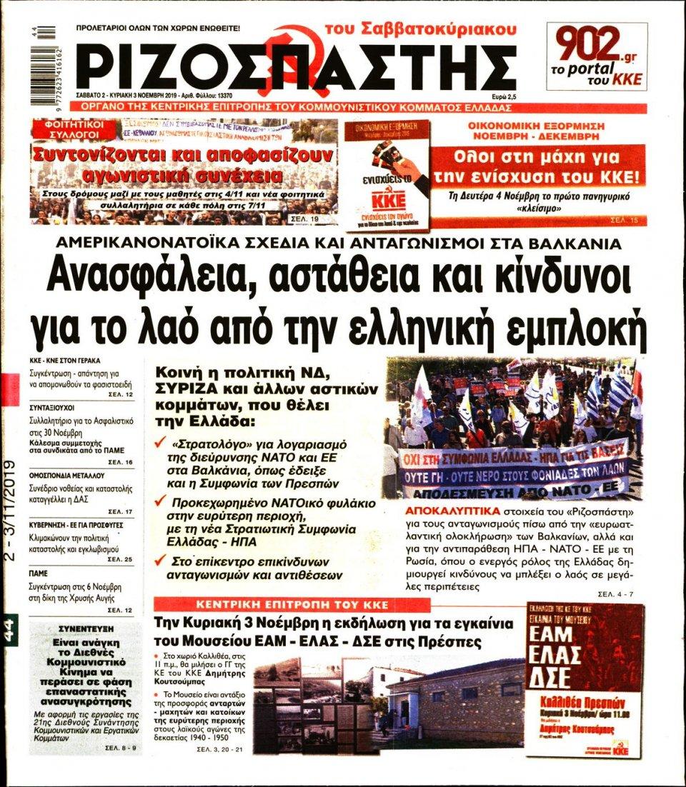 Πρωτοσέλιδο Εφημερίδας - ΡΙΖΟΣΠΑΣΤΗΣ - 2019-11-02