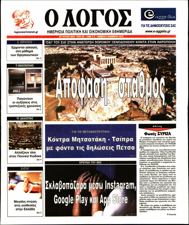 Πρωτοσέλιδο Εφημερίδας - Ο ΛΟΓΟΣ - 2019-11-02