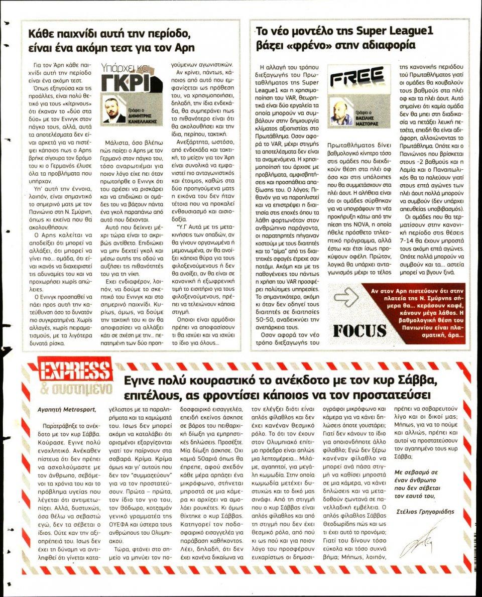 Οπισθόφυλλο Εφημερίδας - METROSPORT - 2019-11-02