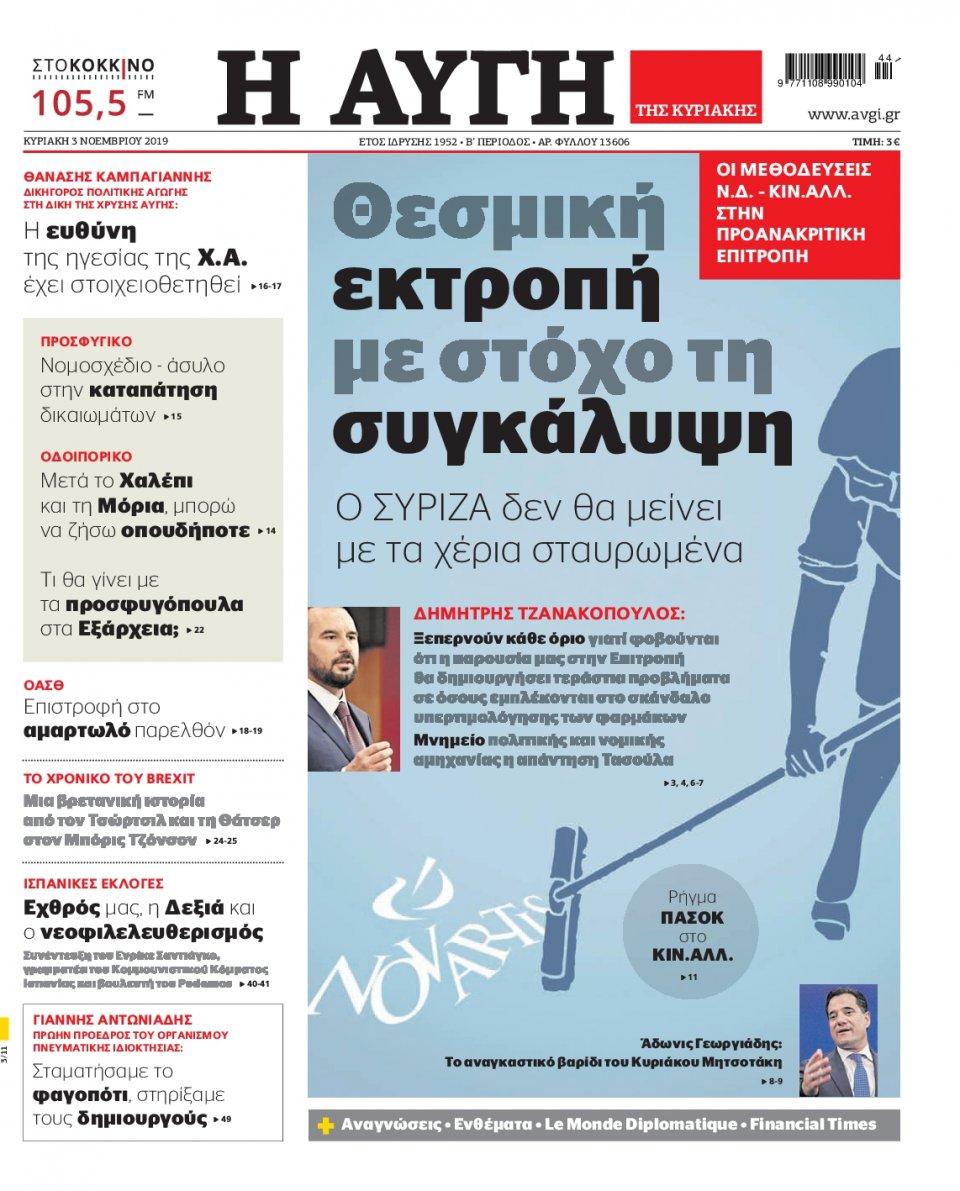 Πρωτοσέλιδο Εφημερίδας - ΑΥΓΗ ΤΗΣ ΚΥΡΙΑΚΗΣ - 2019-11-03