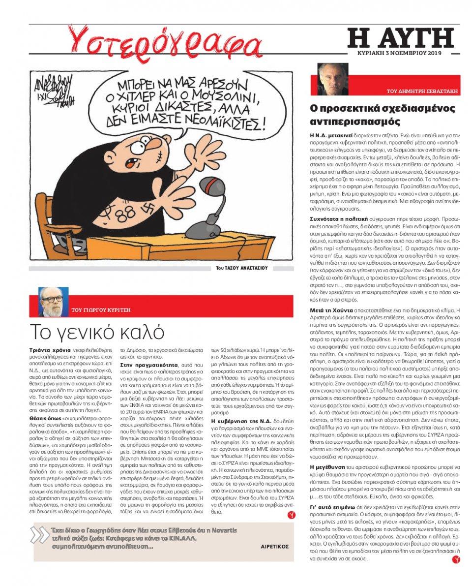 Οπισθόφυλλο Εφημερίδας - ΑΥΓΗ ΤΗΣ ΚΥΡΙΑΚΗΣ - 2019-11-03