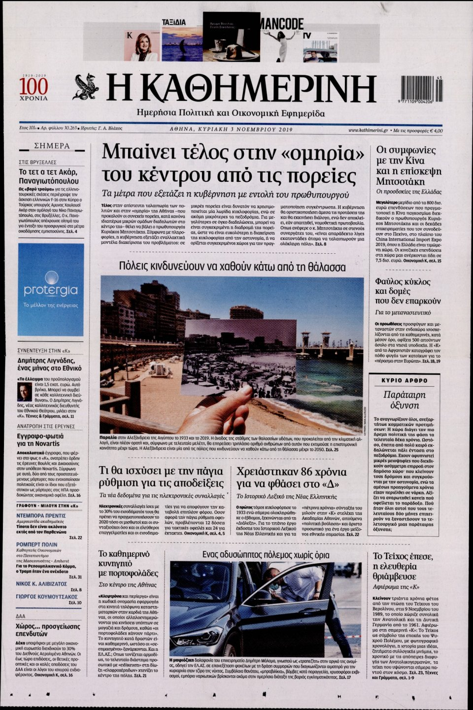 Πρωτοσέλιδο Εφημερίδας - ΚΑΘΗΜΕΡΙΝΗ  ΚΥΡΙΑΚΗΣ - 2019-11-03