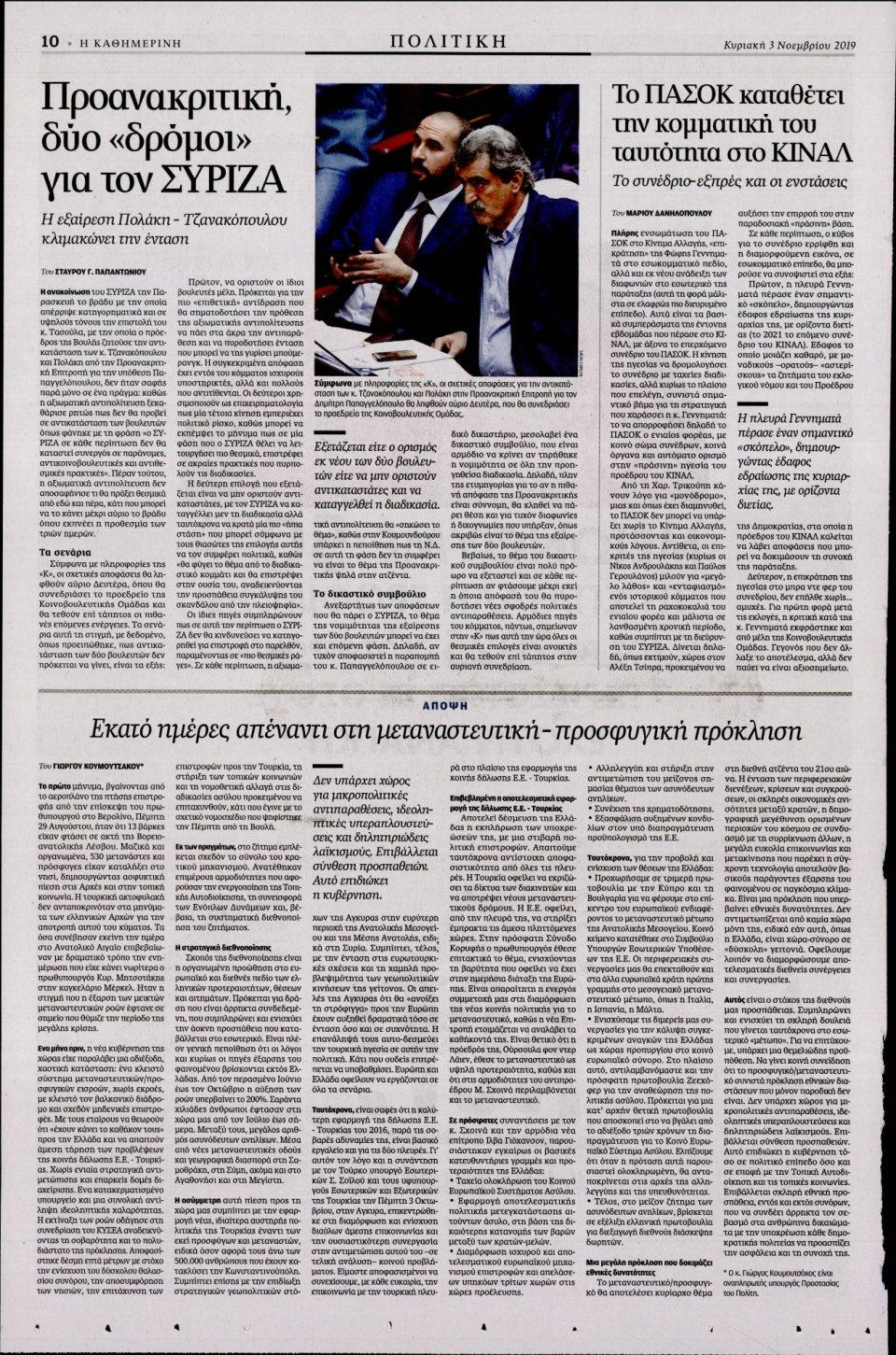 Οπισθόφυλλο Εφημερίδας - ΚΑΘΗΜΕΡΙΝΗ  ΚΥΡΙΑΚΗΣ - 2019-11-03