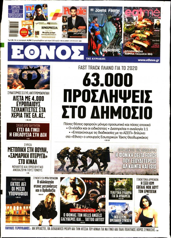 Πρωτοσέλιδο Εφημερίδας - ΕΘΝΟΣ  ΚΥΡΙΑΚΗΣ - 2019-11-03