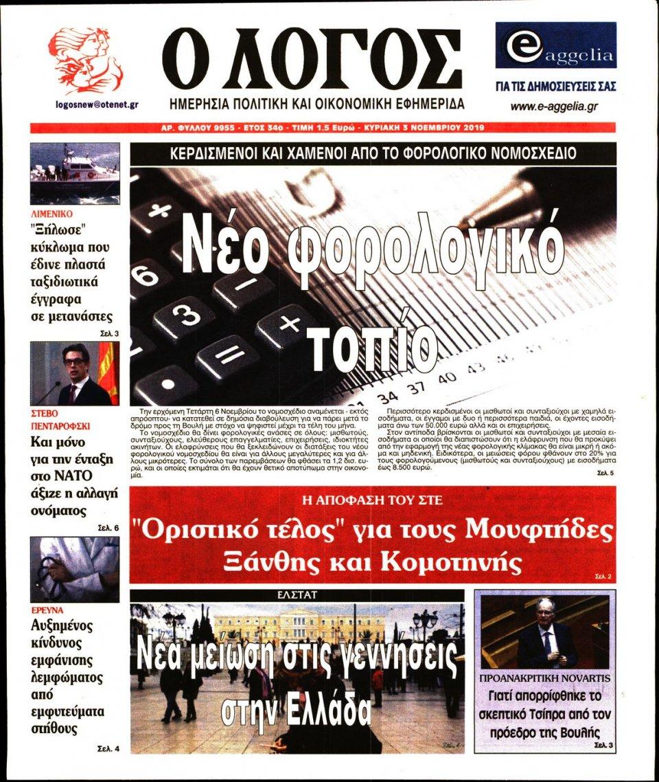 Πρωτοσέλιδο Εφημερίδας - Ο ΛΟΓΟΣ ΤΗΣ ΚΥΡΙΑΚΗΣ - 2019-11-03