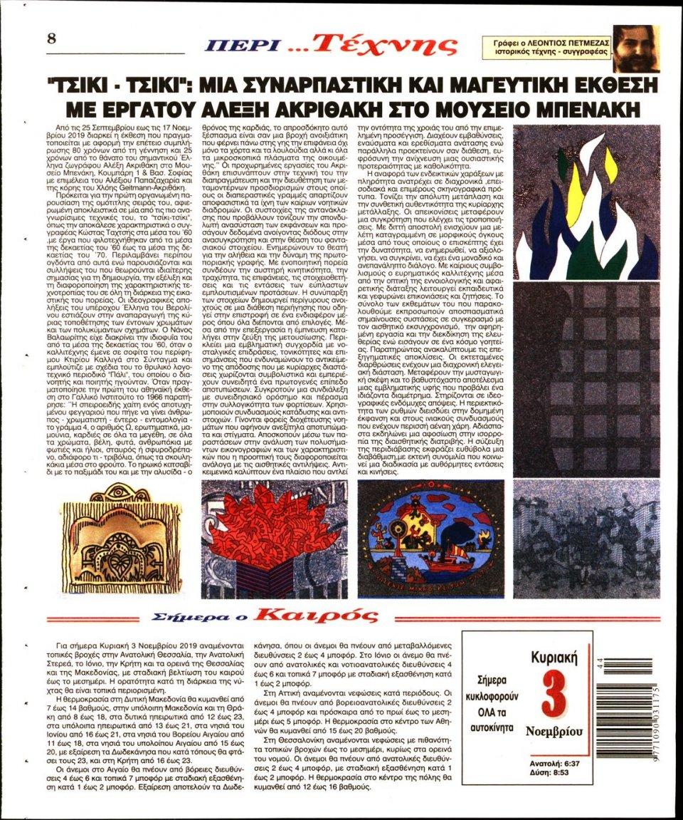 Οπισθόφυλλο Εφημερίδας - Ο ΛΟΓΟΣ ΤΗΣ ΚΥΡΙΑΚΗΣ - 2019-11-03