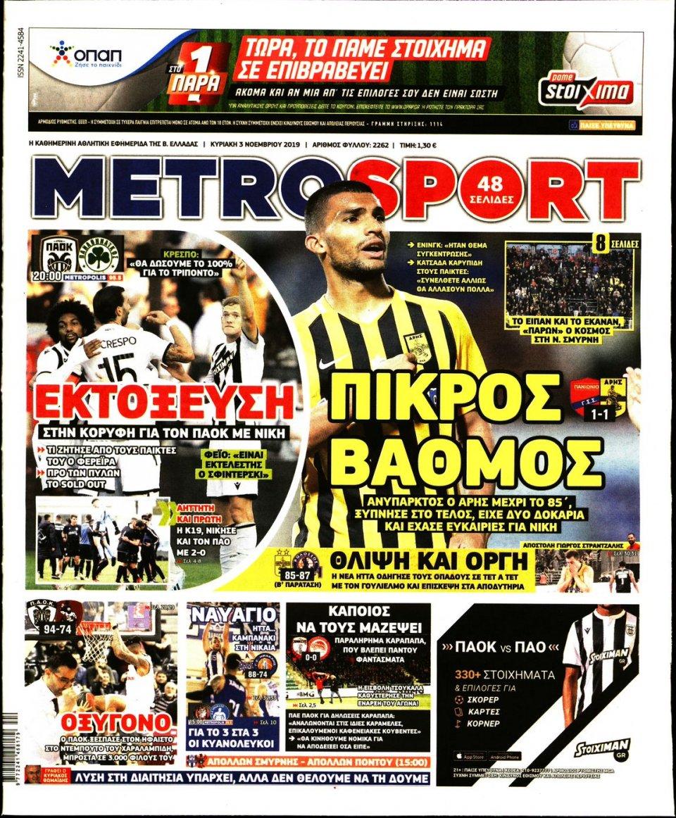 Πρωτοσέλιδο Εφημερίδας - METROSPORT - 2019-11-03