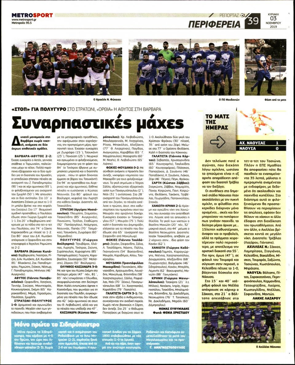 Οπισθόφυλλο Εφημερίδας - METROSPORT - 2019-11-03