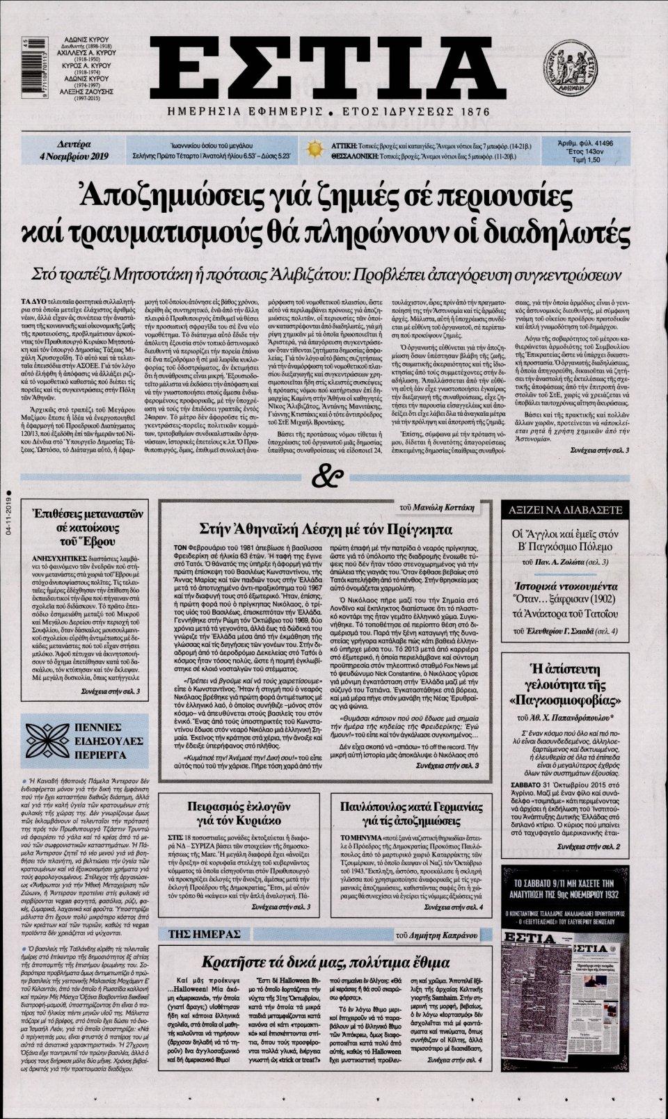 Πρωτοσέλιδο Εφημερίδας - ΕΣΤΙΑ - 2019-11-04