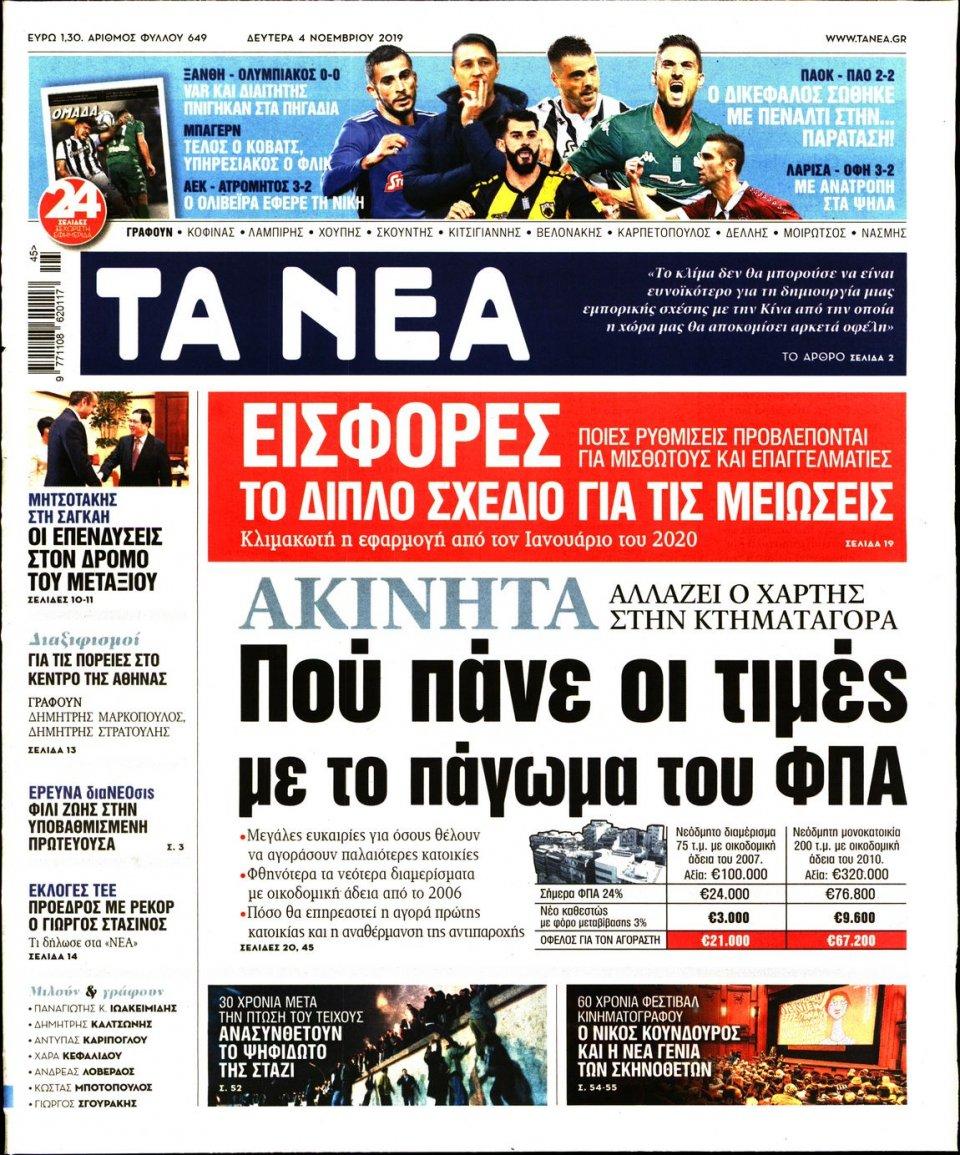 Πρωτοσέλιδο Εφημερίδας - ΤΑ ΝΕΑ - 2019-11-04