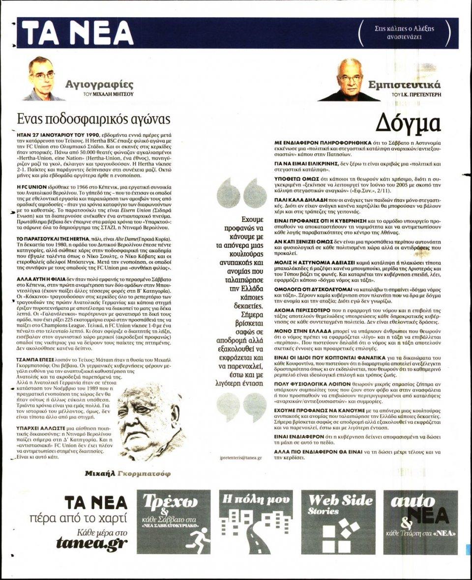Οπισθόφυλλο Εφημερίδας - ΤΑ ΝΕΑ - 2019-11-04