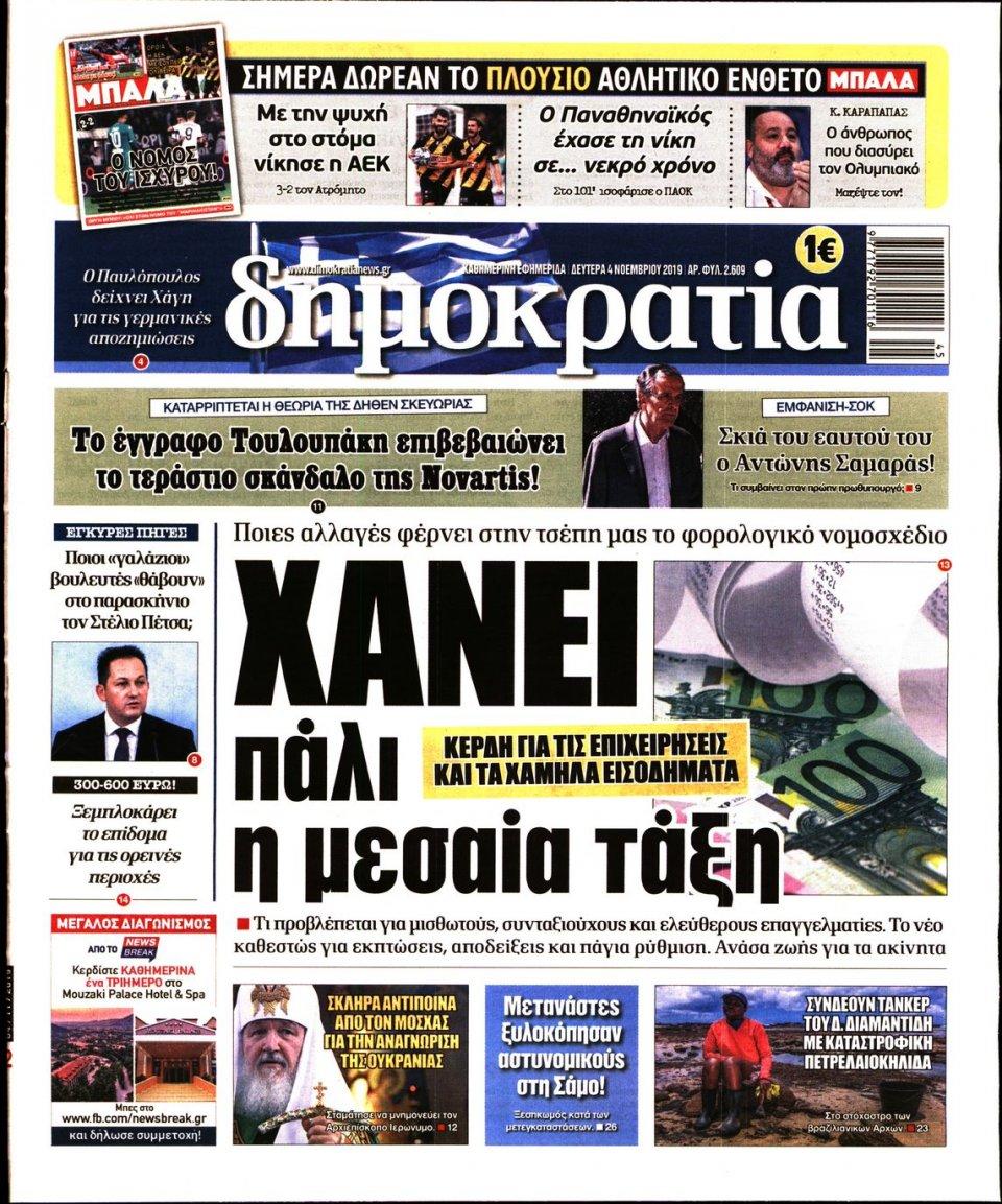 Πρωτοσέλιδο Εφημερίδας - ΔΗΜΟΚΡΑΤΙΑ - 2019-11-04