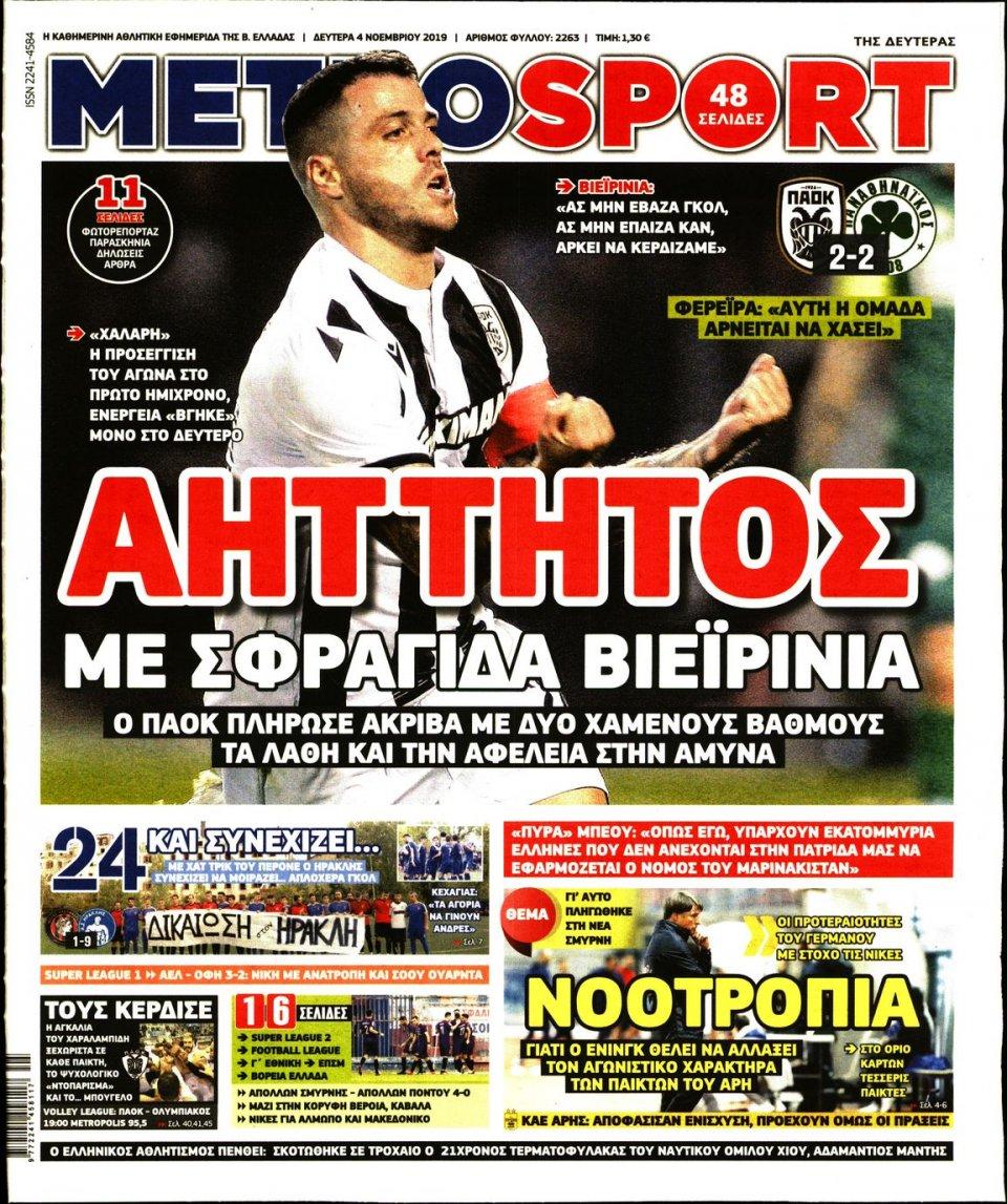 Πρωτοσέλιδο Εφημερίδας - METROSPORT - 2019-11-04