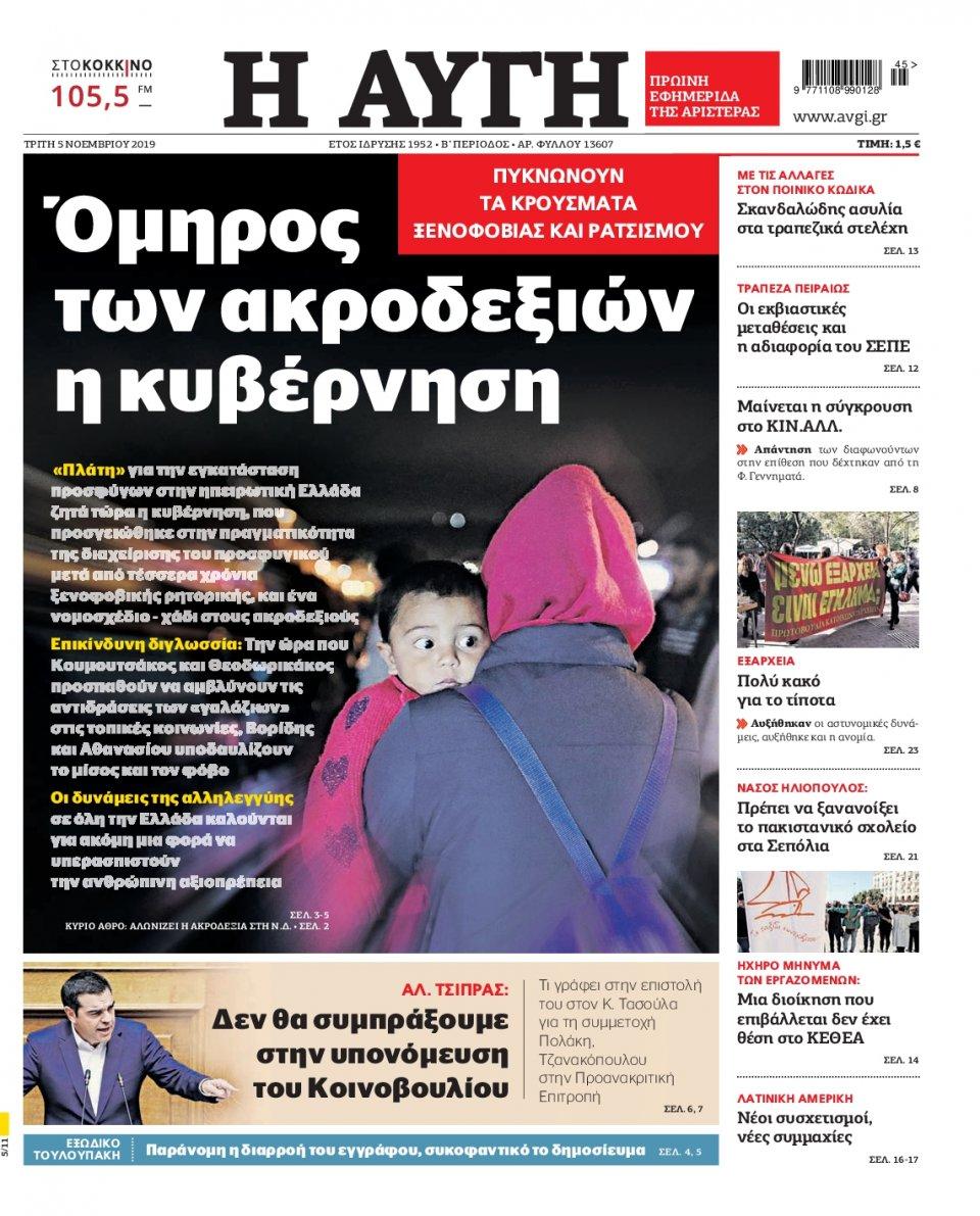 Πρωτοσέλιδο Εφημερίδας - ΑΥΓΗ - 2019-11-05