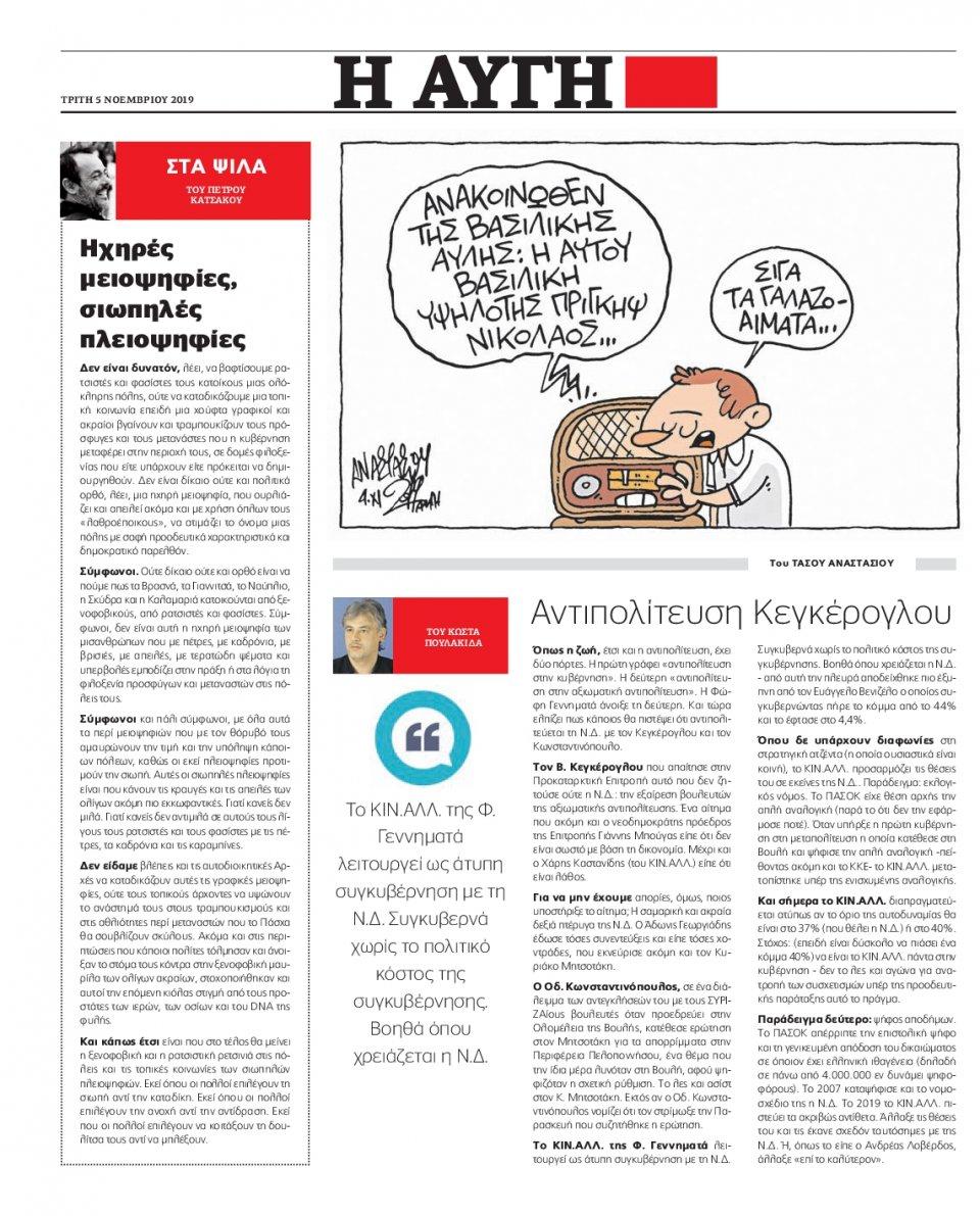 Οπισθόφυλλο Εφημερίδας - ΑΥΓΗ - 2019-11-05