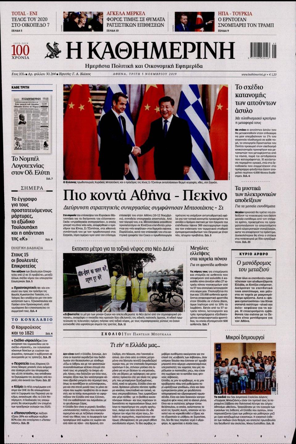 Πρωτοσέλιδο Εφημερίδας - ΚΑΘΗΜΕΡΙΝΗ - 2019-11-05