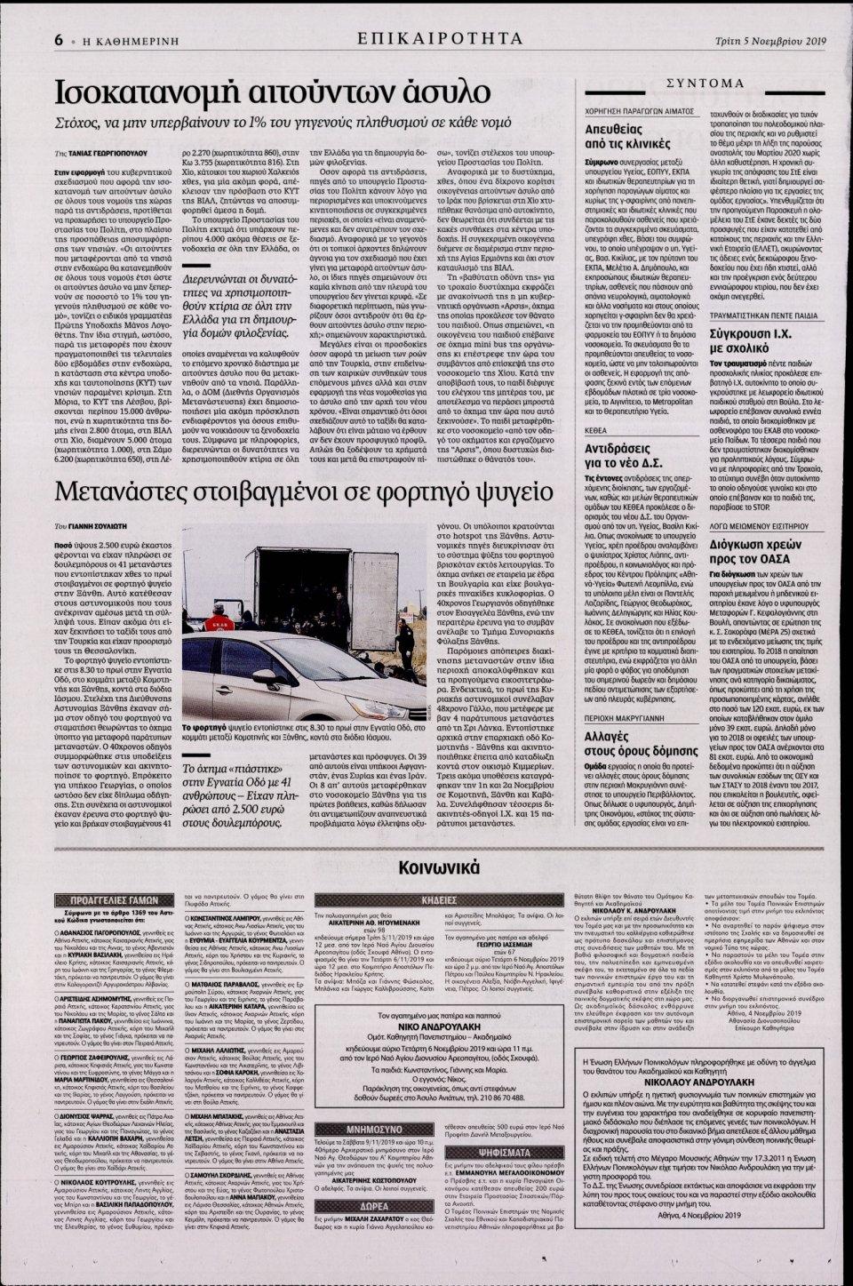 Οπισθόφυλλο Εφημερίδας - ΚΑΘΗΜΕΡΙΝΗ - 2019-11-05
