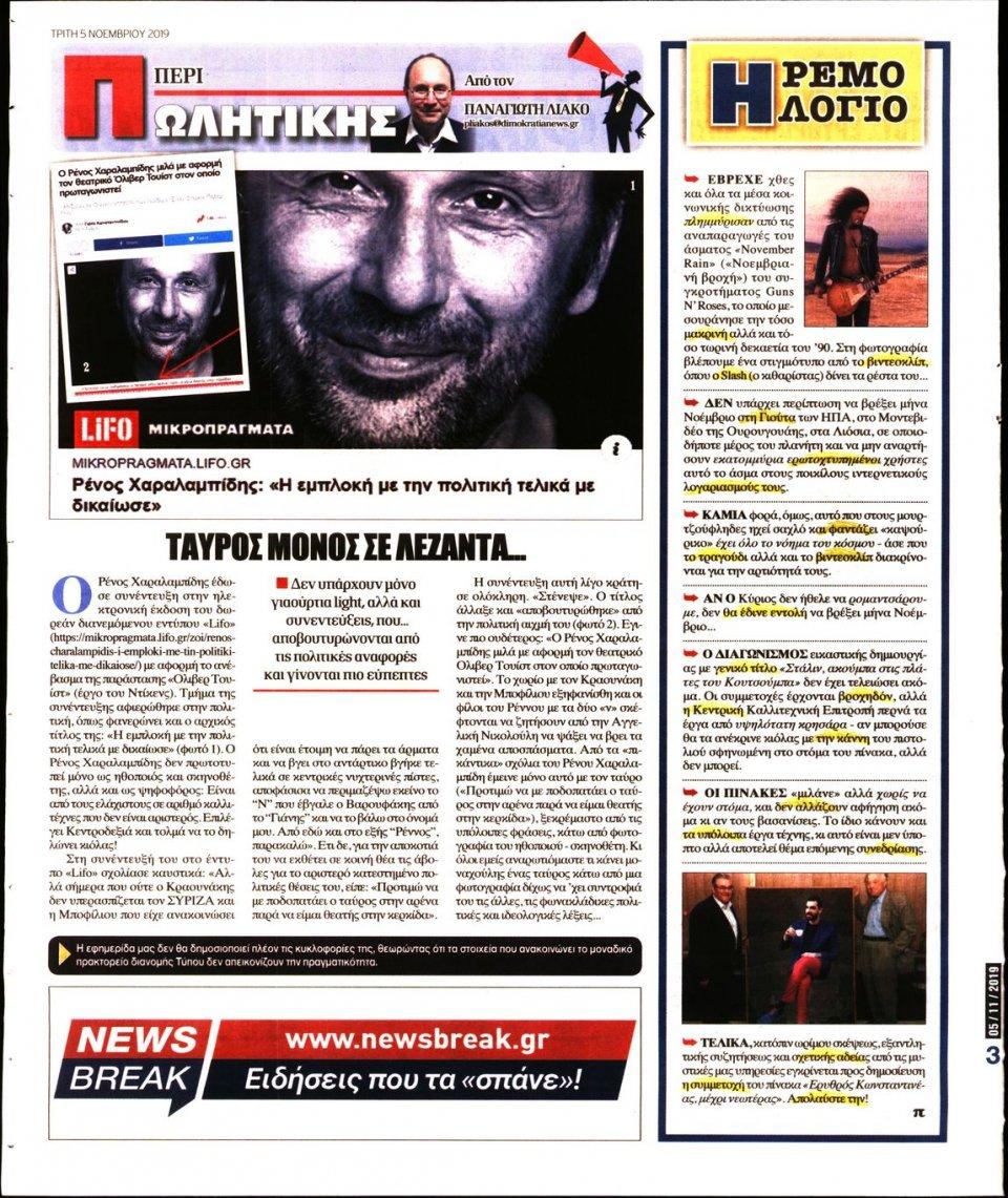 Οπισθόφυλλο Εφημερίδας - ΔΗΜΟΚΡΑΤΙΑ - 2019-11-05