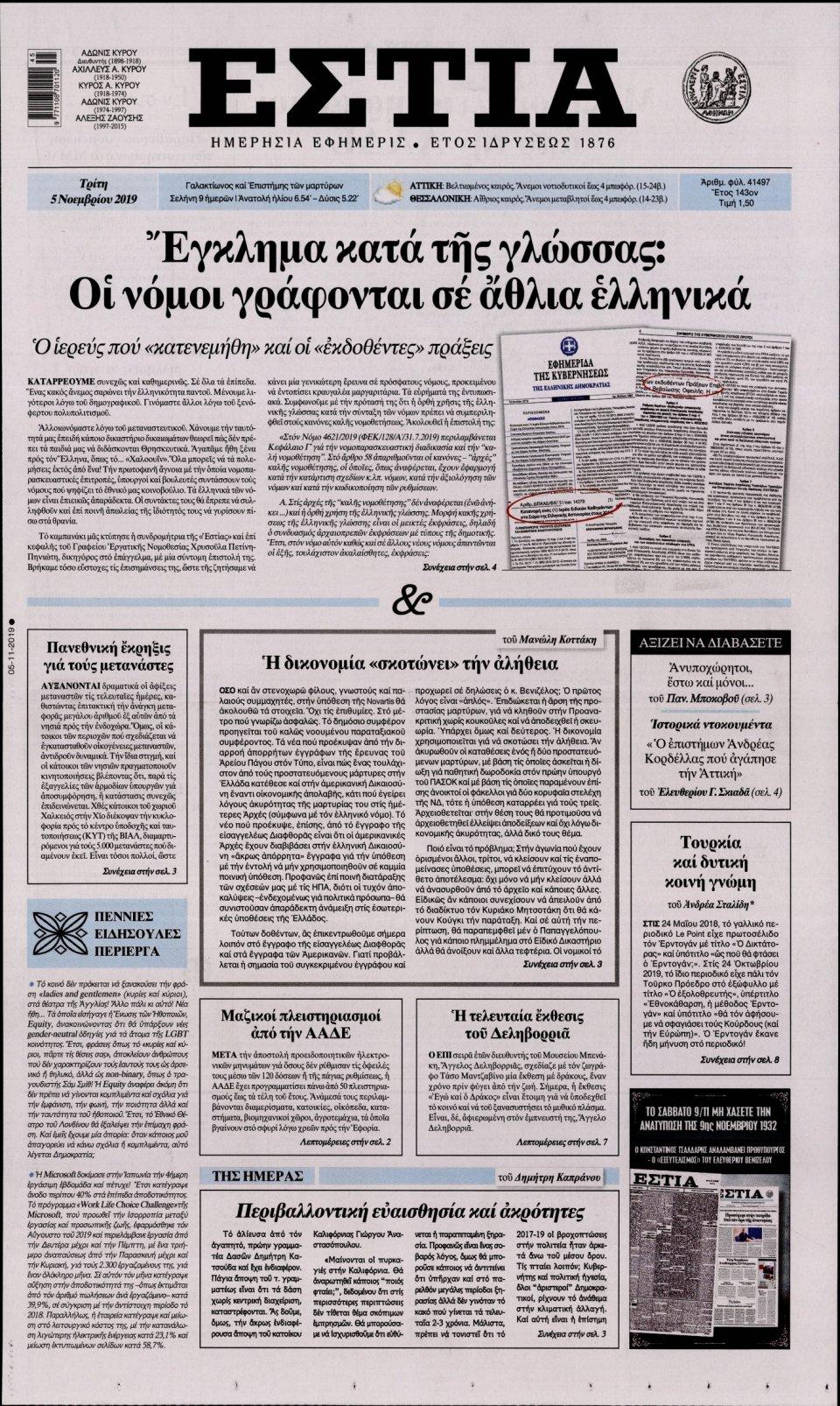 Πρωτοσέλιδο Εφημερίδας - ΕΣΤΙΑ - 2019-11-05