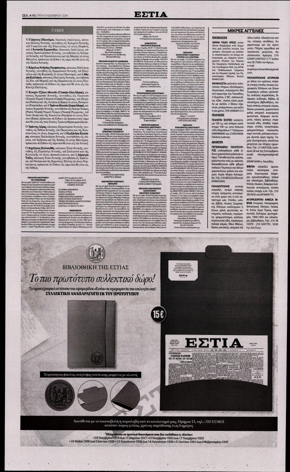 Οπισθόφυλλο Εφημερίδας - ΕΣΤΙΑ - 2019-11-05