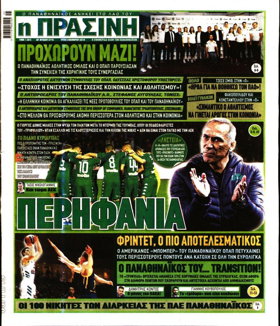 Πρωτοσέλιδο Εφημερίδας - ΠΡΑΣΙΝΗ - 2019-11-05