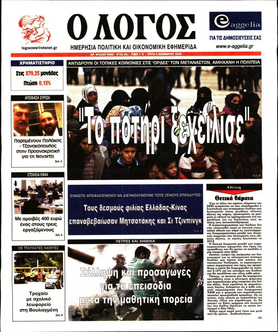 Πρωτοσέλιδο Εφημερίδας - Ο ΛΟΓΟΣ - 2019-11-05