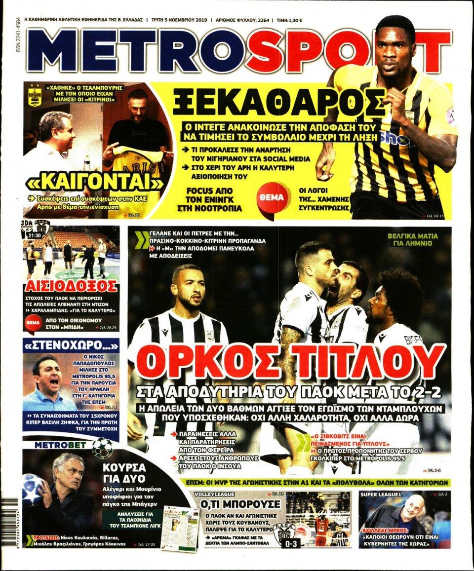 Πρωτοσέλιδο Εφημερίδας - METROSPORT - 2019-11-05