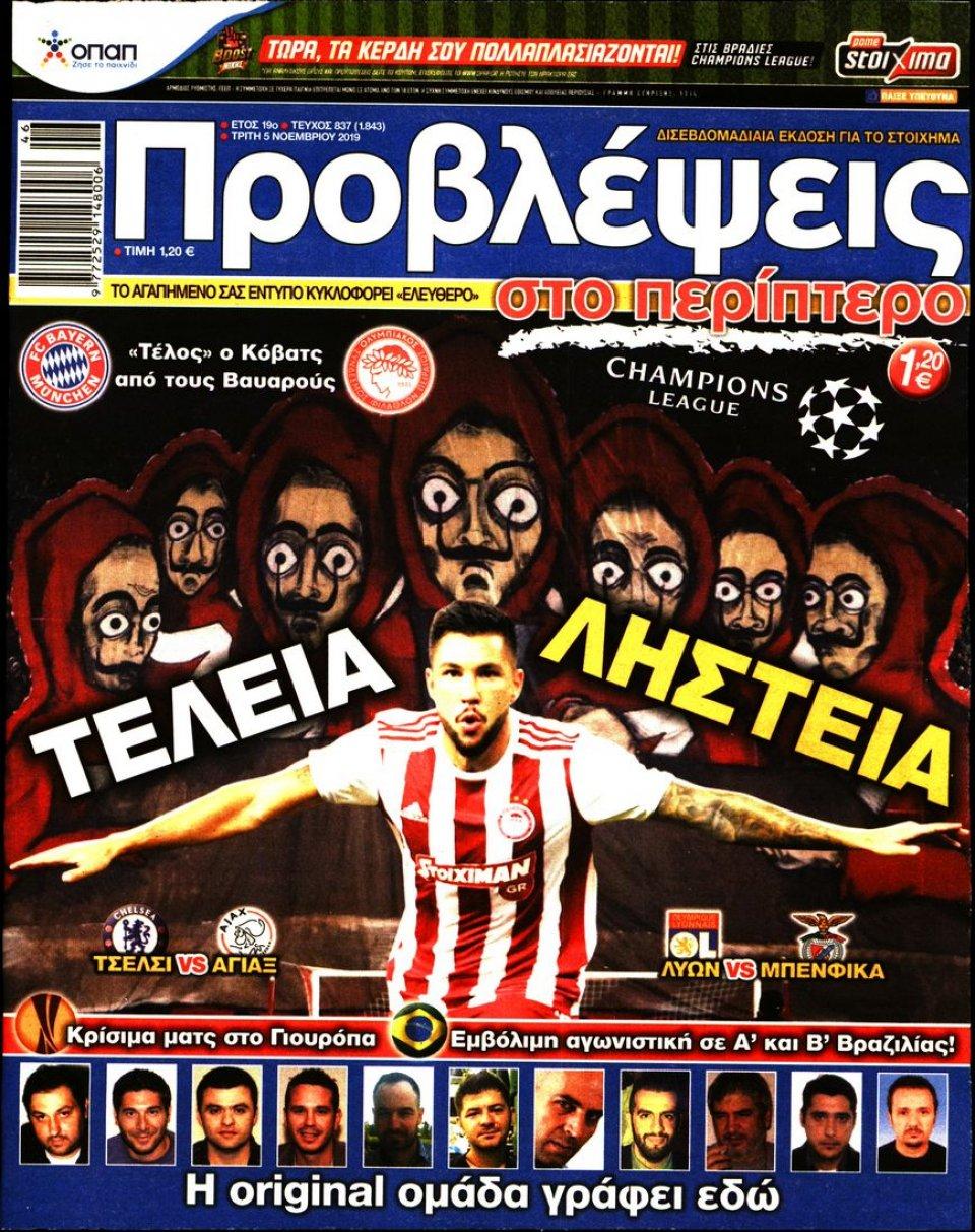 Πρωτοσέλιδο Εφημερίδας - ΠΡΟΒΛΕΨΕΙΣ - 2019-11-05