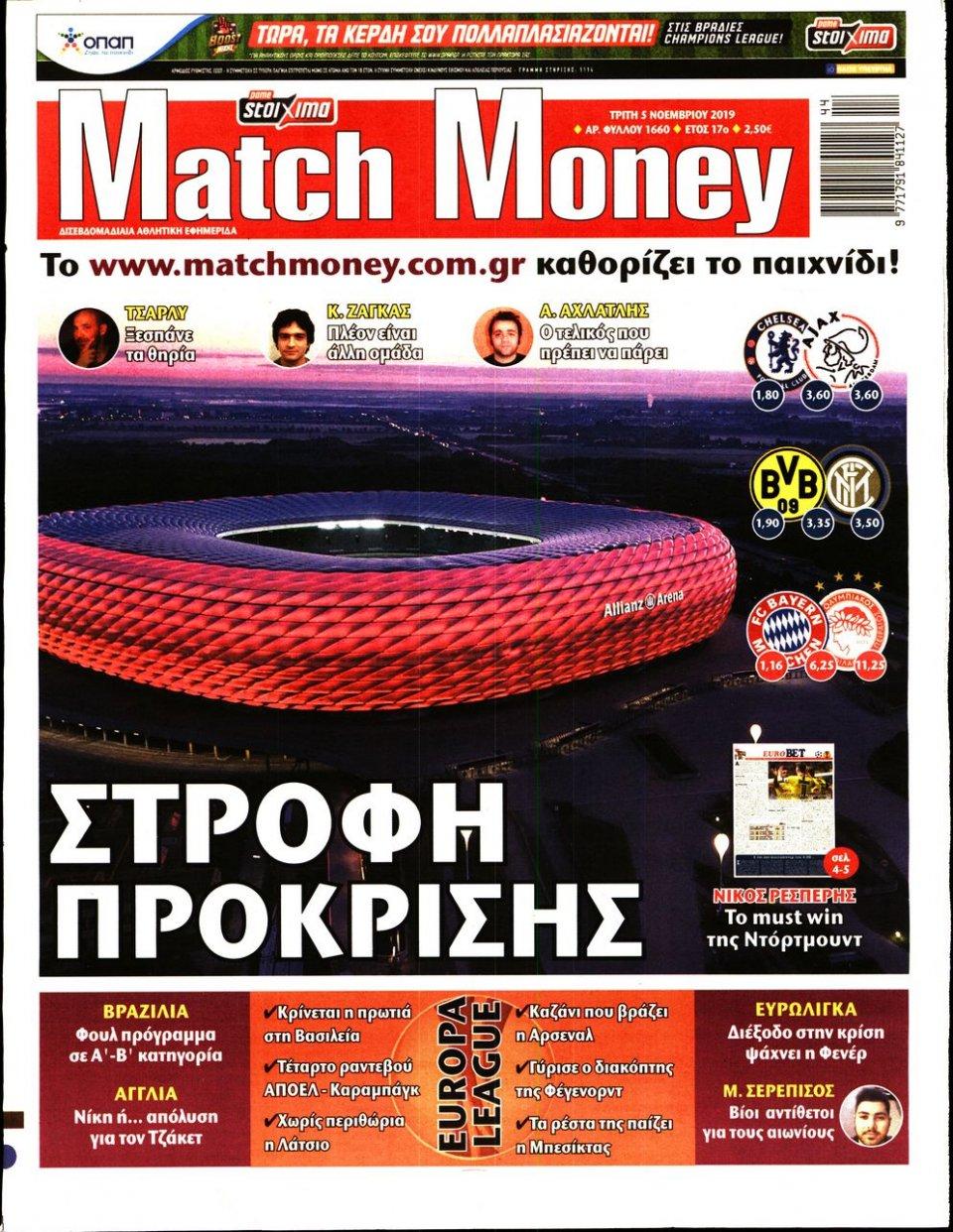 Πρωτοσέλιδο Εφημερίδας - MATCH MONEY - 2019-11-05