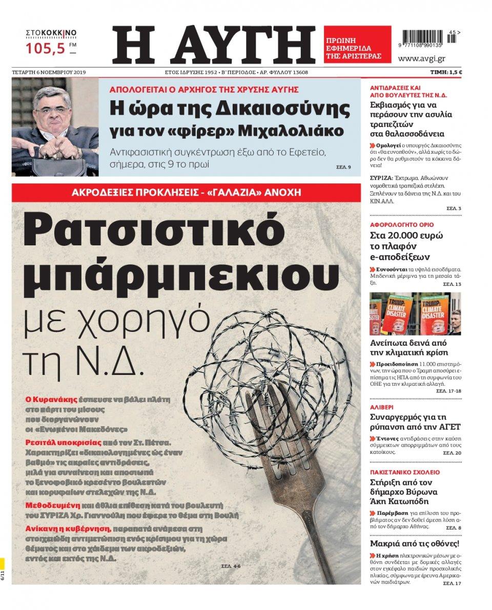 Πρωτοσέλιδο Εφημερίδας - ΑΥΓΗ - 2019-11-06