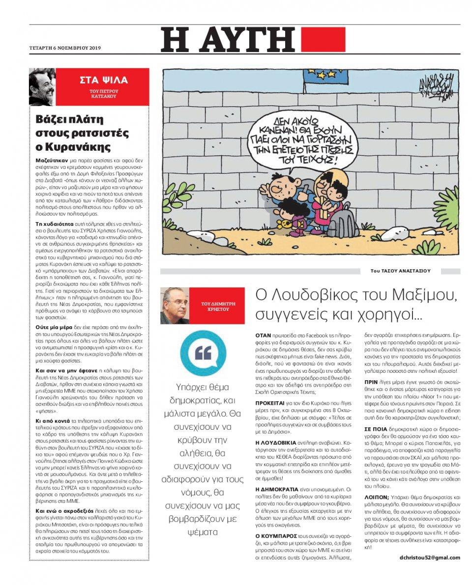 Οπισθόφυλλο Εφημερίδας - ΑΥΓΗ - 2019-11-06