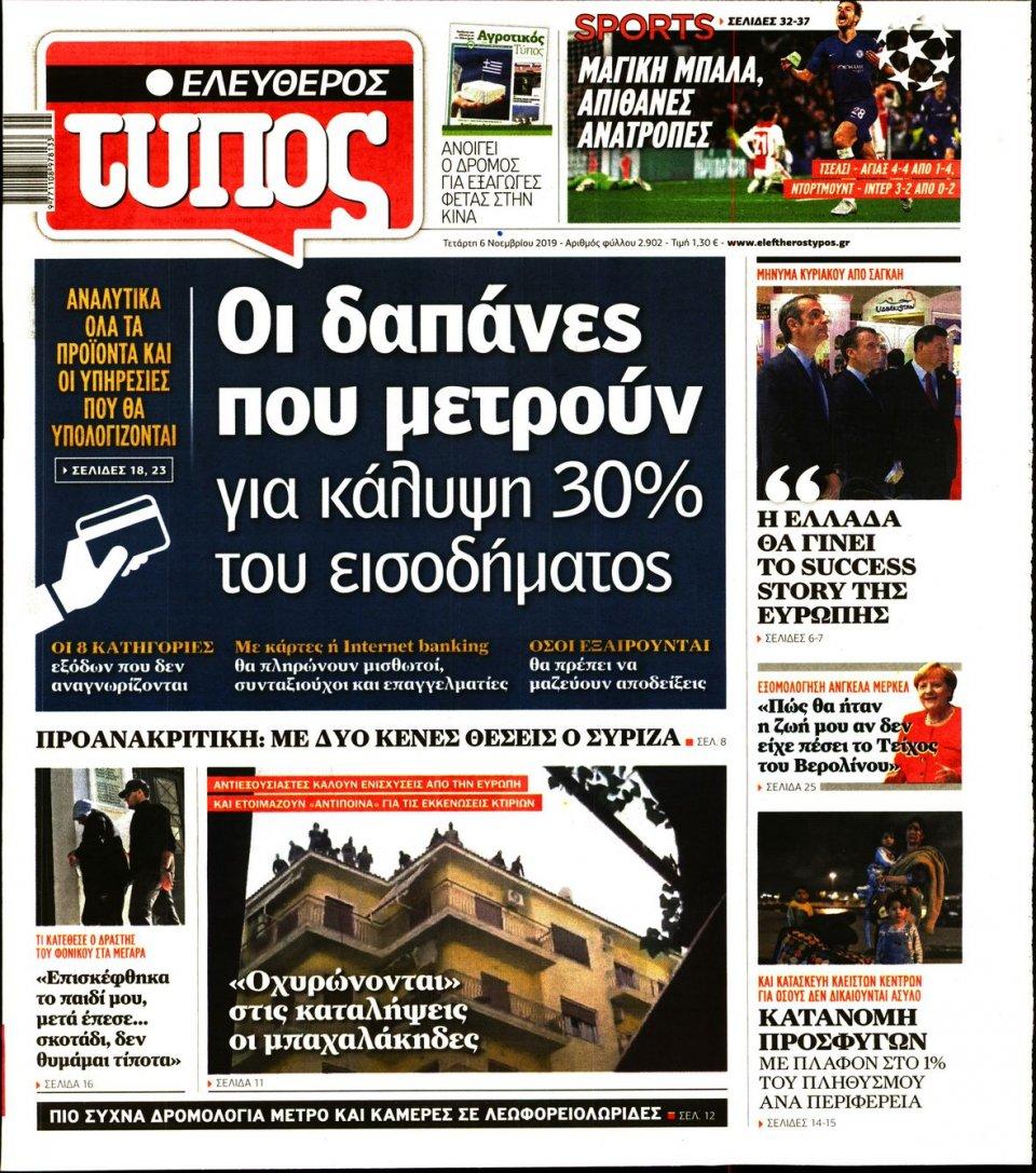 Πρωτοσέλιδο Εφημερίδας - ΕΛΕΥΘΕΡΟΣ ΤΥΠΟΣ - 2019-11-06