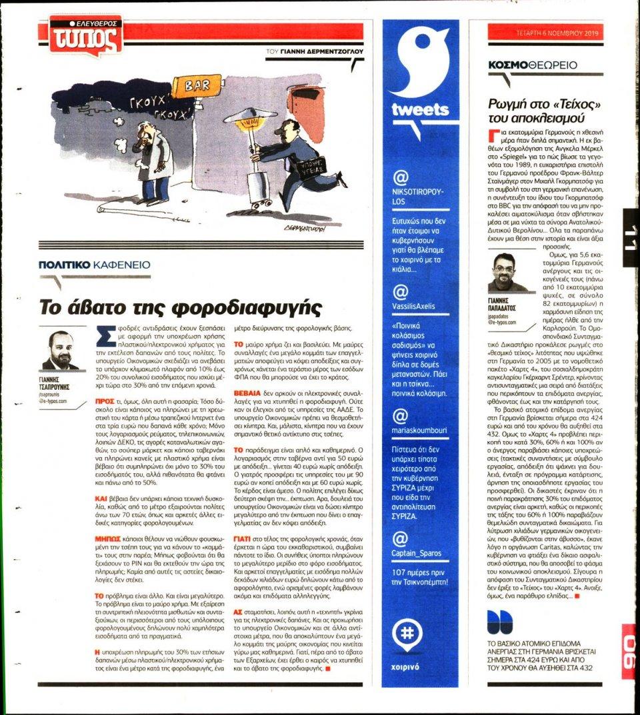 Οπισθόφυλλο Εφημερίδας - ΕΛΕΥΘΕΡΟΣ ΤΥΠΟΣ - 2019-11-06