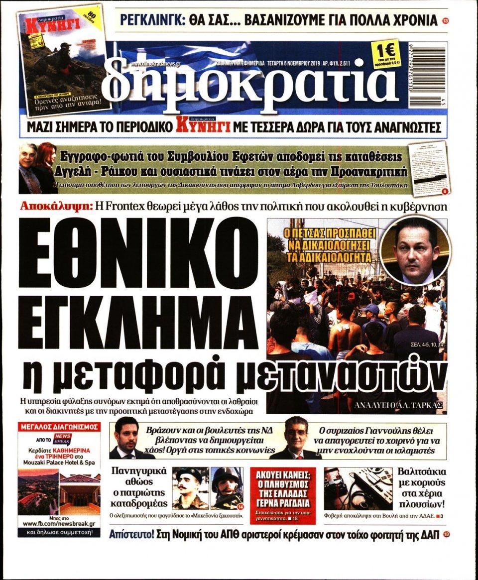 Πρωτοσέλιδο Εφημερίδας - ΔΗΜΟΚΡΑΤΙΑ - 2019-11-06