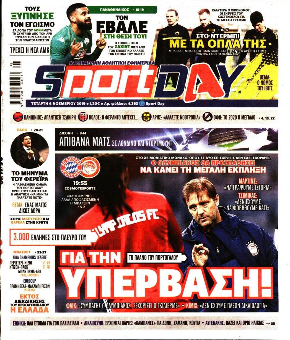 Πρωτοσέλιδο Εφημερίδας - SPORTDAY - 2019-11-06