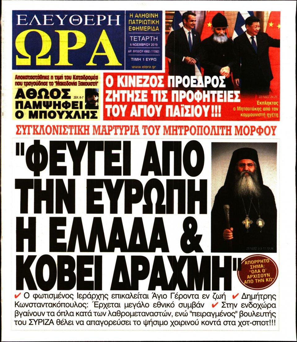 Πρωτοσέλιδο Εφημερίδας - ΕΛΕΥΘΕΡΗ ΩΡΑ - 2019-11-06