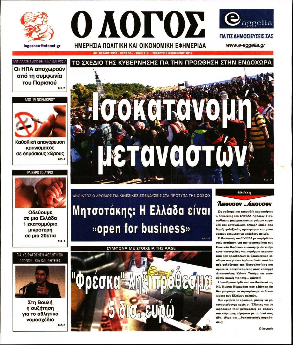 Πρωτοσέλιδο Εφημερίδας - Ο ΛΟΓΟΣ - 2019-11-06