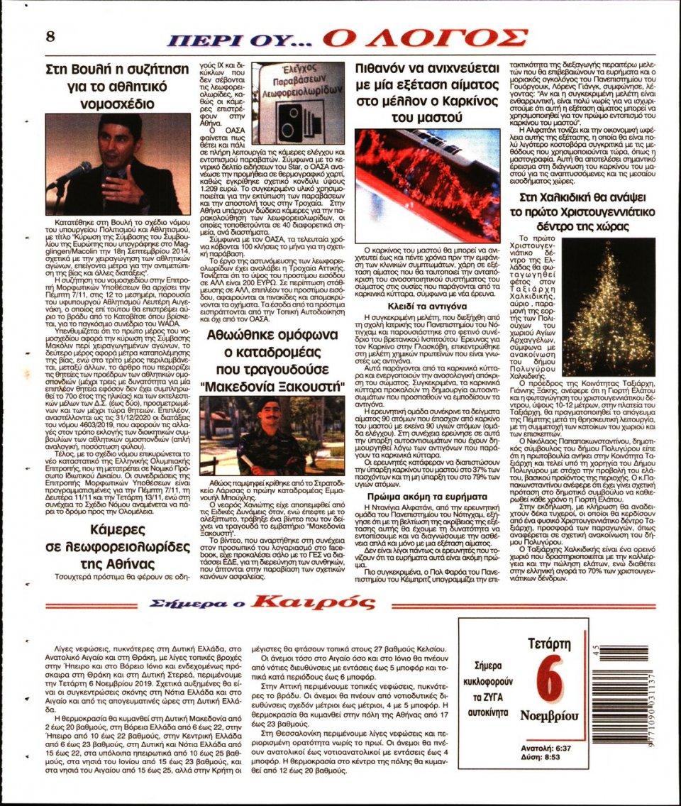 Οπισθόφυλλο Εφημερίδας - Ο ΛΟΓΟΣ - 2019-11-06
