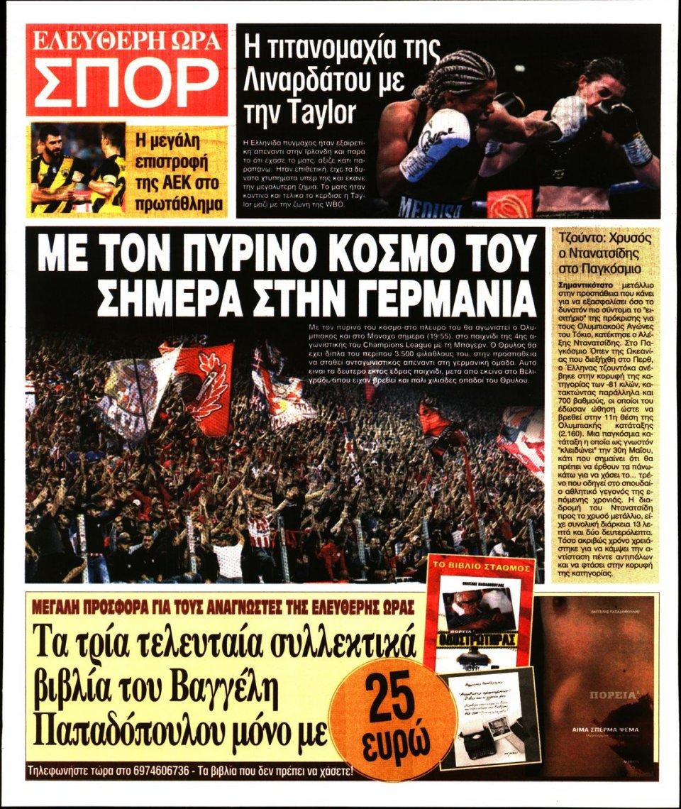 Οπισθόφυλλο Εφημερίδας - ΕΛΕΥΘΕΡΗ ΩΡΑ - 2019-11-06