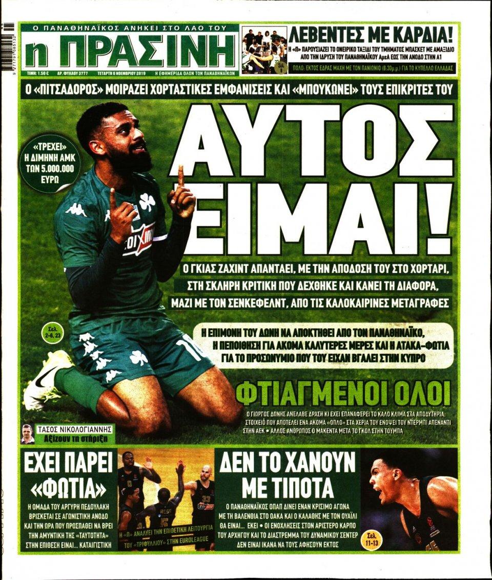 Πρωτοσέλιδο Εφημερίδας - ΠΡΑΣΙΝΗ - 2019-11-06