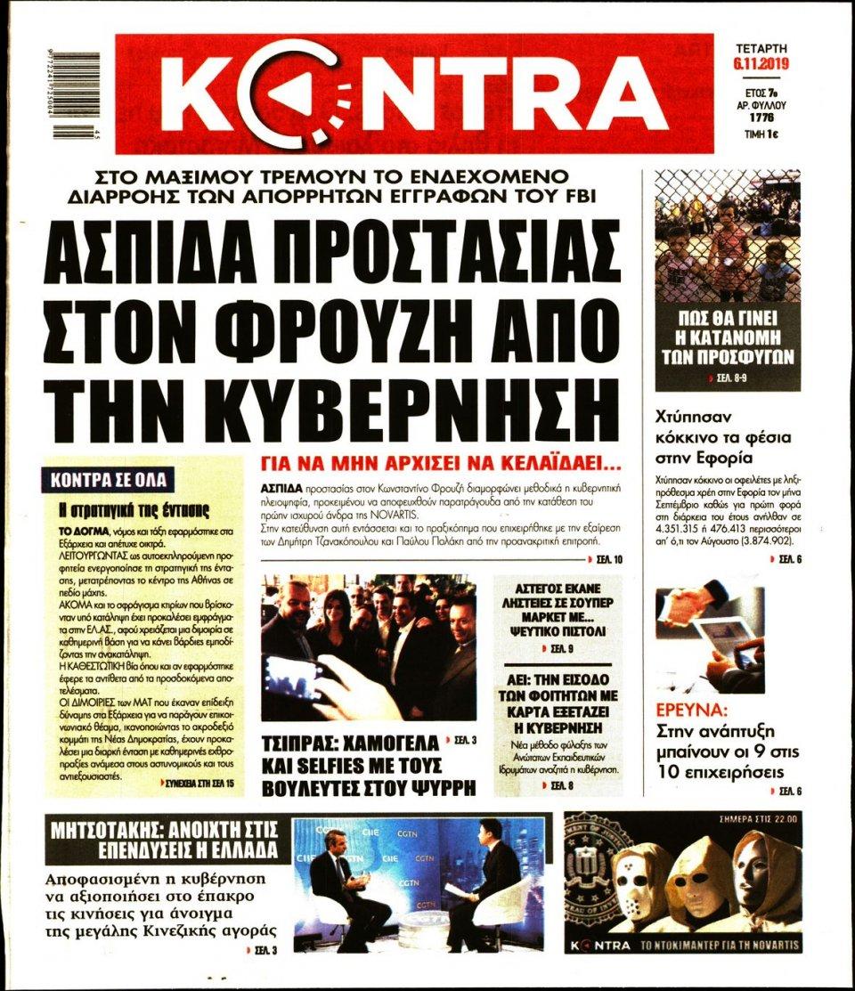 Πρωτοσέλιδο Εφημερίδας - KONTRA NEWS - 2019-11-06