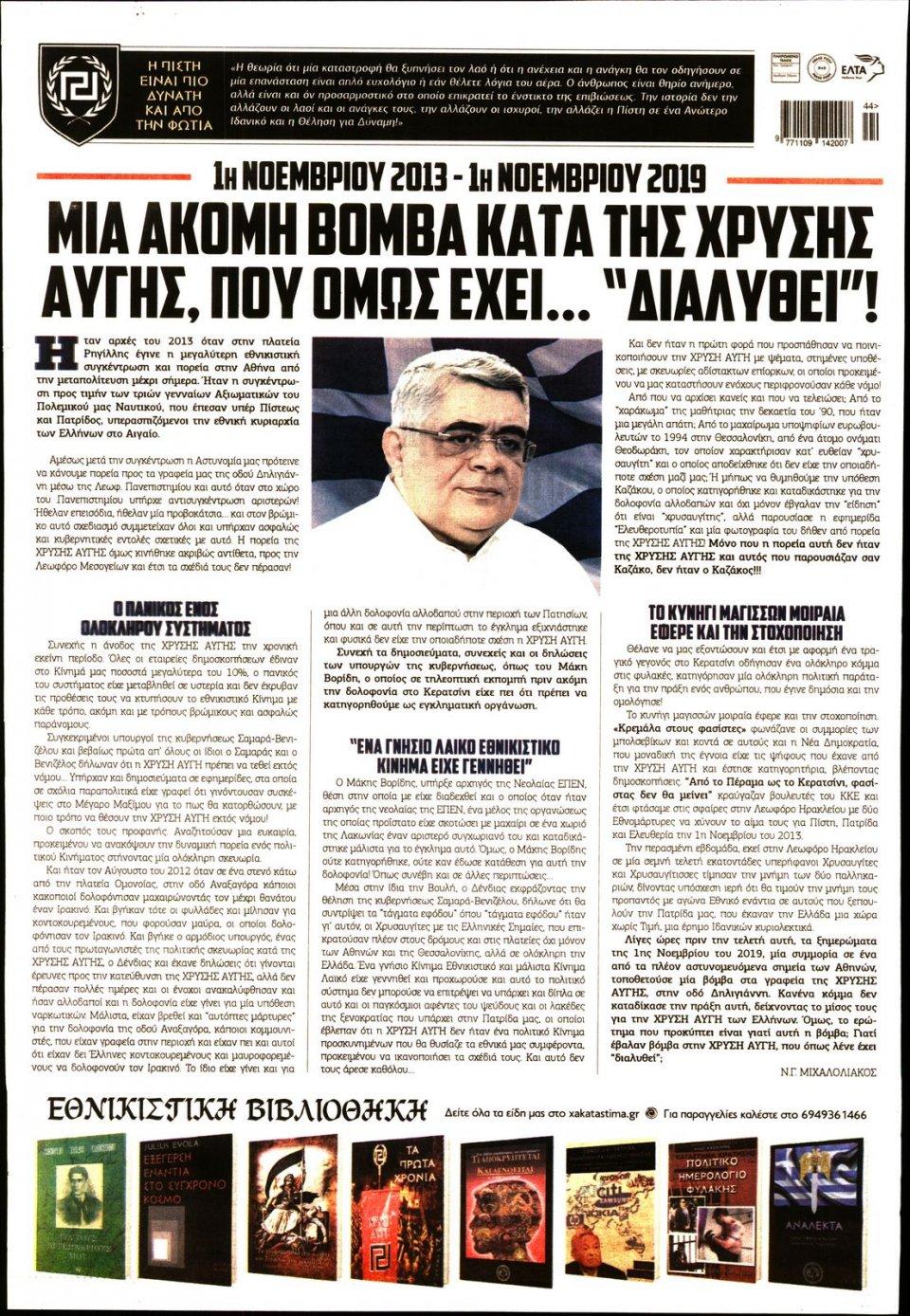 Οπισθόφυλλο Εφημερίδας - ΧΡΥΣΗ ΑΥΓΗ - 2019-11-06