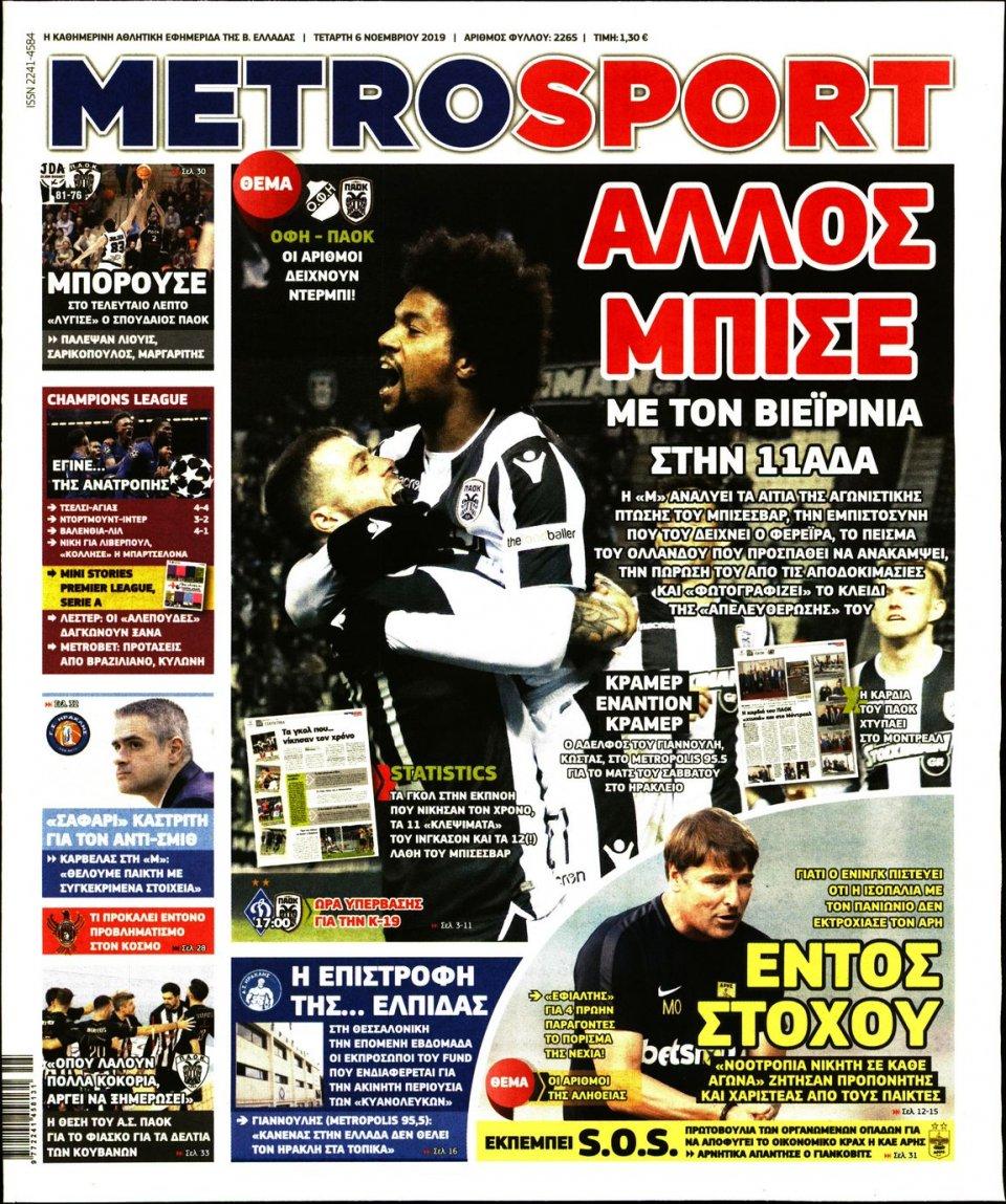 Πρωτοσέλιδο Εφημερίδας - METROSPORT - 2019-11-06