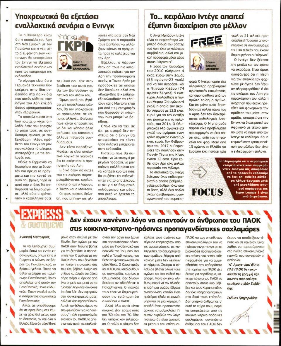 Οπισθόφυλλο Εφημερίδας - METROSPORT - 2019-11-06