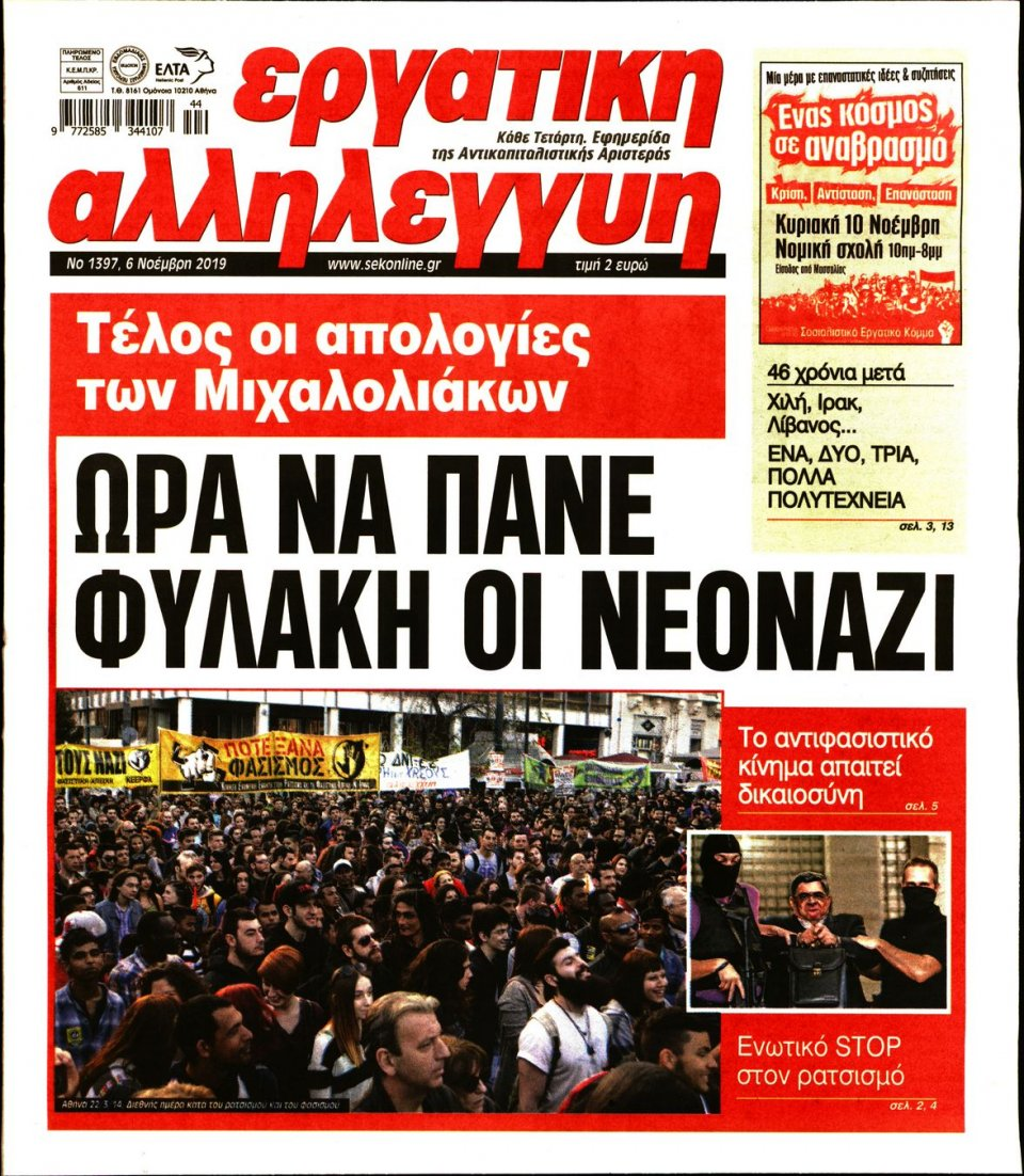 Πρωτοσέλιδο Εφημερίδας - ΕΡΓΑΤΙΚΗ ΑΛΛΗΛΕΓΓΥΗ - 2019-11-06